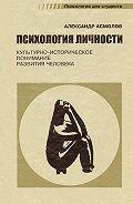 А. Г. Асмолов -Психология личности. Культурно-историческое понимание развития человека