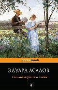 Эдуард Аркадьевич Асадов -Стихотворения о любви