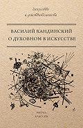 Василий Кандинский - О духовном в искусстве