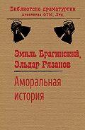 Эмиль Брагинский -Аморальная история