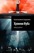 Константин Скуратов -ХроникиНуба