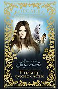 Анастасия Туманова -Полынь – сухие слёзы