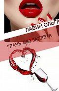 Ольга Лавин -Грань. Без запрета