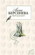 Анна Берсенева - Полет над разлукой