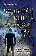 Роман Волков -Большая книга ужасов – 74 (сборник)