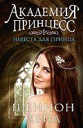 Шеннон Хейл - Невеста для принца