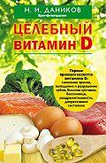 Николай Даников - Целебный витамин D