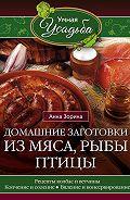 Анна Зорина -Домашние заготовки из мяса, рыбы, птицы. Рецепты колбас и ветчины, копчение и соление, вяление и консервирование