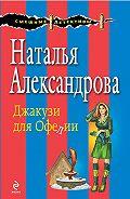 Наталья Александрова - Джакузи для Офелии