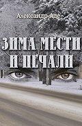 Александр Аде - Зима мести и печали