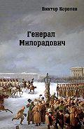 Виктор Королев -Генерал Милорадович