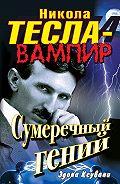 Эдона Ксувани -Никола Тесла – вампир. Сумеречный гений