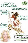 Ирина Костина - Живая косметика