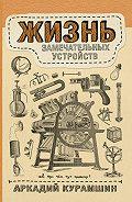 Аркадий Курамшин -Жизнь замечательных устройств