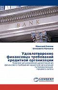 Николай Камзин, Елизавета Камзина - Удовлетворение финансовых требований кредитной организации