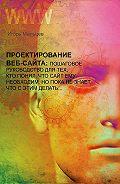 Игорь Мальцев -Проектирование сайтов
