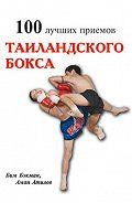 Бим Бэкман, Аман Атилов - 100 лучших приемов таиландского бокса