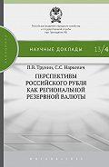 Павел Трунин, Сергей Наркевич - Перспективы российского рубля как региональной резервной валюты