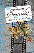 Анна Данилова - Красное на голубом