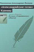 Максимилиан Александрович Волошин - «Александрийские песни» Кузмина