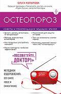 Ольга Копылова -Остеопороз. Советы и рекомендации ведущих врачей