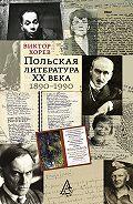 Виктор Хорев - Польская литература XX века. 1890–1990