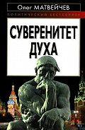 Олег Матвейчев - Суверенитет духа