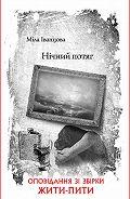 Міла Іванцова - Нічний потяг