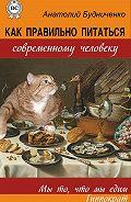 Анатолий Будниченко -Как правильно питаться современному человеку