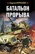Сергей Нуртазин -Батальон прорыва