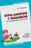 Э. Г. Пилюгина - Игры-занятия с малышом от рождения до трех лет. Развитие восприятия цвета, формы и величины