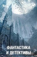 Сборник - Журнал «Фантастика и Детективы» №2