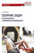Галина Горбунова -Сборник задач по дисциплине «Экономика организации»