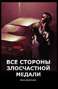 Иван Дмитриев -Все стороны злосчастной медали