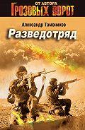 Александр Тамоников -Разведотряд