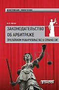 Алексей Зайцев -Законодательство об арбитраже (третейском разбирательстве) в странах СНГ