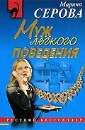 Марина Сергеевна Серова -Муж легкого поведения
