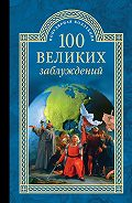 С. Н. Зигуненко - 100 великих заблуждений