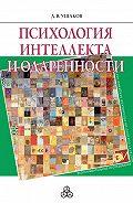 Дмитрий Ушаков -Психология интеллекта и одаренности