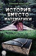 Геннадий Авласенко -История вместо математики