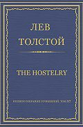 Лев Толстой - Полное собрание сочинений. Том 37. Произведения 1906–1910 гг. The hostelry