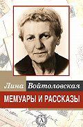 Лина Войтоловская -Мемуары и рассказы