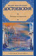 Федор Достоевский -Записки из подполья (сборник)