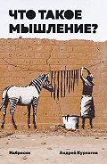 Андрей Владимирович Курпатов -Что такое мышление? Наброски