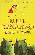 Елена Гайворонская -Маньяк