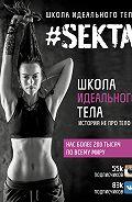 Ольга Маркес - #SEKTA. Школа Идеального тела. История не про тело