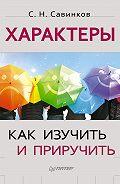 С. Н. Савинков -Характеры. Как изучить и приручить