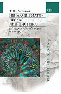 Т. М. Николаева - Непарадигматическая лингвистика
