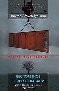 Виктор Агамов-Тупицын -Бесполетное воздухоплавание. Статьи, рецензии и разговоры с художниками