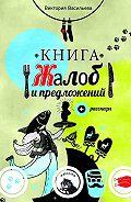 Виктория Васильева -Книга жалоб и предложений. +рассказы